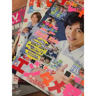 ジャニーズ(Johnny's)の月刊 TV fan TVnavi テレビガイド 切り抜き(アート/エンタメ/ホビー)