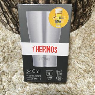 サーモス(THERMOS)の新品サーモスタンブラー340ml(タンブラー)