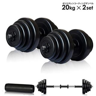 ダンベル 20kg×2個セット 計40kg  ジョイントセット 送料無料 新品(トレーニング用品)