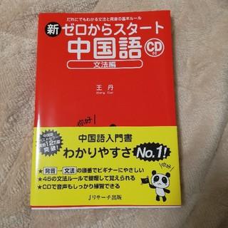 オウブンシャ(旺文社)のゼロからスタート中国語 文法編 CDつき(語学/参考書)