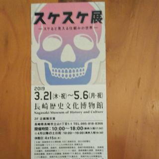 長崎歴史文化博物館(美術館/博物館)