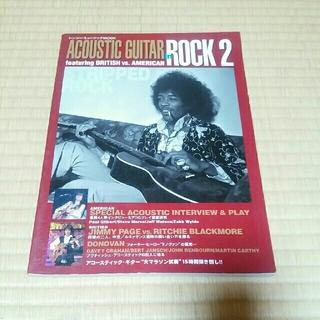 アコースティック•ギター in ROCK 2 (CD無し)(アコースティックギター)