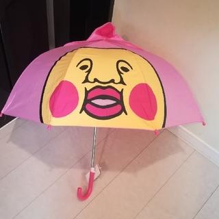 ヒナツム様専用 カクレモモジリ 傘(傘)