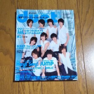 ジャニーズ(Johnny's)のduet 2010.8(アート/エンタメ/ホビー)