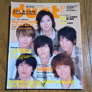 ジャニーズ(Johnny's)のduet 2010.10(アート/エンタメ/ホビー)