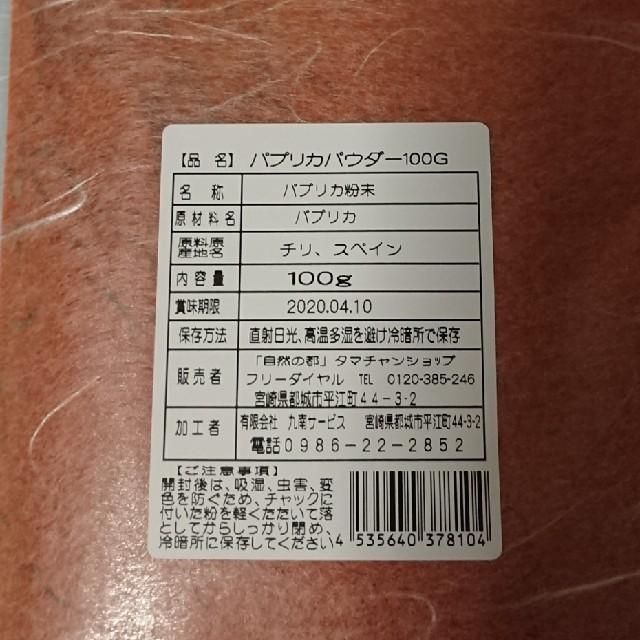 パプリカ パウダー 粉末 食品/飲料/酒の食品(野菜)の商品写真