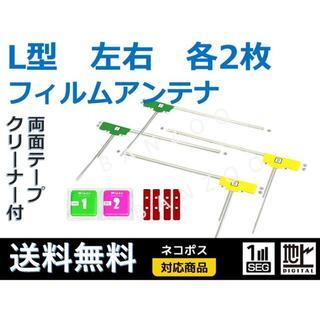 高感度 テープ付き カーナビ フィルム アンテナ4枚 汎用 高品質 純正適合品(カーナビ/カーテレビ)