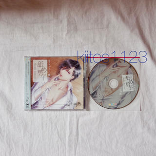 舐め男子 アニメイト特典CD付(その他)