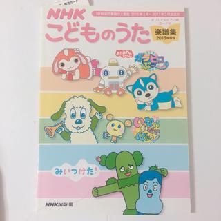 NHK こどものうた ピアノ 楽譜(童謡/子どもの歌)