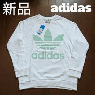 アディダス(adidas)の【新品】 アディダス トレーナー (OTサイズ)(トレーナー/スウェット)