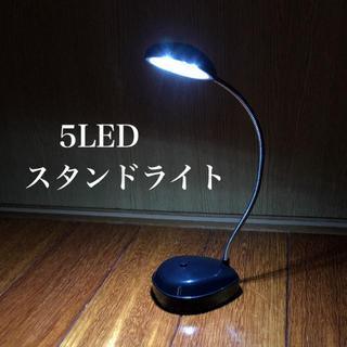 LEDスタンドライト(テーブルスタンド)