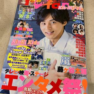 ジャニーズ(Johnny's)のTVfan 2019年6月号 切り抜き(アート/エンタメ/ホビー)