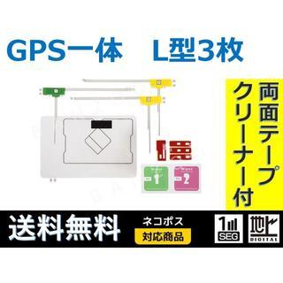 最新版 汎用 フィルムアンテナ L型 3枚 GPS一体 ワンセグ フルセグ3(カーナビ/カーテレビ)