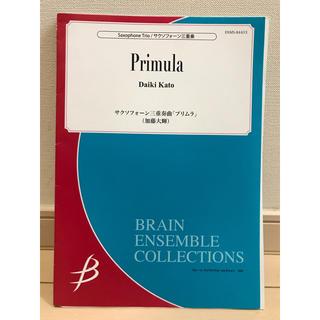 サクソフォーン三重奏曲「プリムラ」