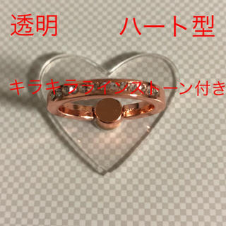 スマホリング 透明 ハート型 ローズゴールド(ストラップ/イヤホンジャック)