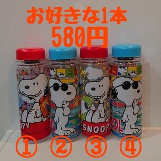 スヌーピー(SNOOPY)のワンちゃん 多目的 容器 ボトル  各1本(犬)
