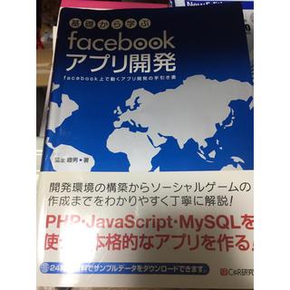 基礎から学ぶ Facebook アプリ開発 蒲生睦男 C&R研究所