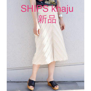 シップス(SHIPS)の新品 SHIPS khaju スカート (ロングスカート)