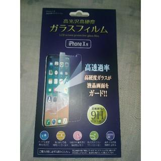 アイフォーン(iPhone)のiPhone X 用液晶保護ガラスフィルム(保護フィルム)