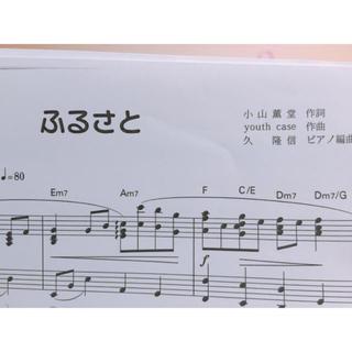 ピアノ楽譜 嵐 ふるさと