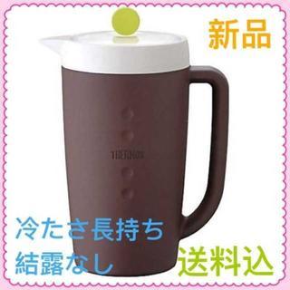 【超絶★人気】THERMOS サーモス 保冷サーバー 1.5L ブラウン(テーブル用品)