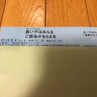 良い子はみんなご褒美がもらえる 5/4