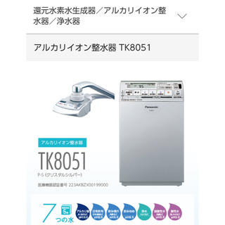 パナソニック(Panasonic)のパナソニック アルカリイオン整水器TK8051P(浄水機)