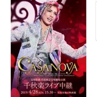 CASANOVA 千秋楽 ライブ中継