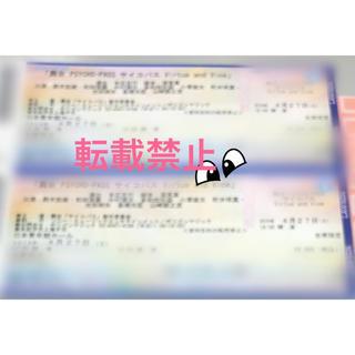 舞台サイコパス チケット 4/27ソワレ(夜公演)2枚