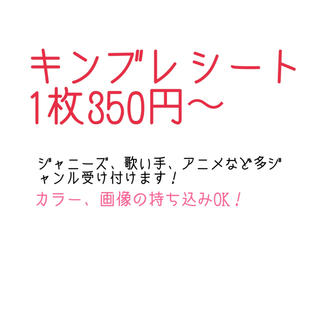 キンブレシート(アイドルグッズ)