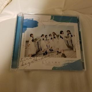 ケヤキザカフォーティーシックス(欅坂46(けやき坂46))の日向坂アルバムなどCD100点セット(ポップス/ロック(邦楽))