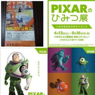 PIXARのひみつ展 森美術館 共通チケット 5月26日まで有効(美術館/博物館)