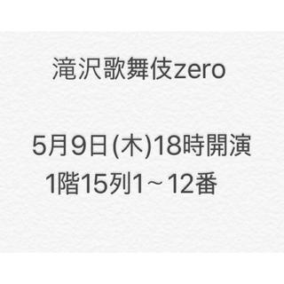 滝沢歌舞伎zero チケット