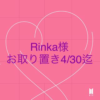 防弾少年団(BTS) - Rinka様専用 4/30迄お取り置き