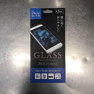 アイフォーン(iPhone)のiphone6/6s/7/8 ガラスフィルム(保護フィルム)