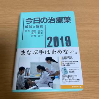 今日の治療薬 2019 ③ 新品未使用