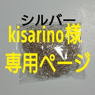 kisarino様専用ページ(その他)