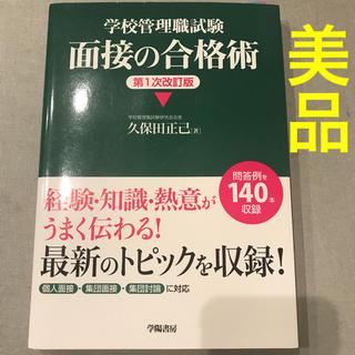 オウブンシャ(旺文社)の学校管理職試験 面接の合格術(語学/参考書)