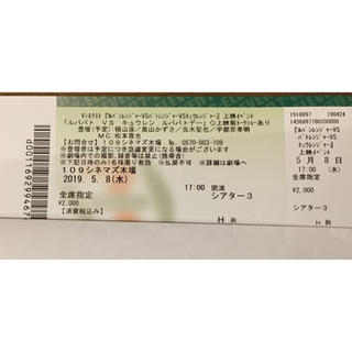 ルパパトVSキュウレン上映イベント 5/8 17:00回 109シネマズ木場(邦画)