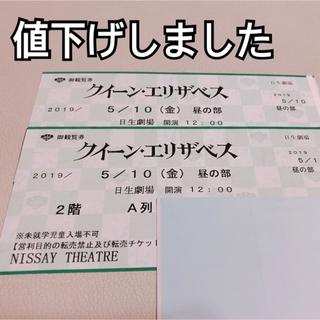 舞台 クイーンエリザベス チケット 5/10 2枚セット 定価以下