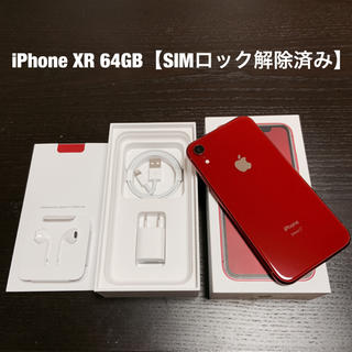 iPhone - iPhone XR 64GB レッド【SIMフリー】