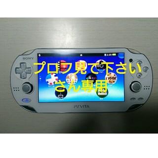 プレイステーションヴィータ(PlayStation Vita)の【専用】PSVita PCH-1000 本体のみ(携帯用ゲーム本体)