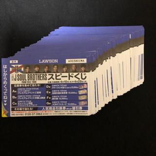 サンダイメジェイソウルブラザーズ(三代目 J Soul Brothers)のローソンスピードくじ★ 三代目 J Soul Brothers 応募券74枚(アイドルグッズ)