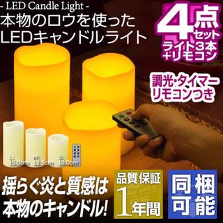 イケア(IKEA)の本物のロウ◆カラーLEDキャンドルライト3本リモコンタイマー付◆IKEA無印良品(テーブルスタンド)