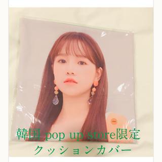 ユリ 韓国 pop up store限定 クッションカバー IZ*ONE(アイドルグッズ)