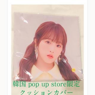 イェナ 韓国 pop up  store限定 クッションカバー IZ*ONE(アイドルグッズ)