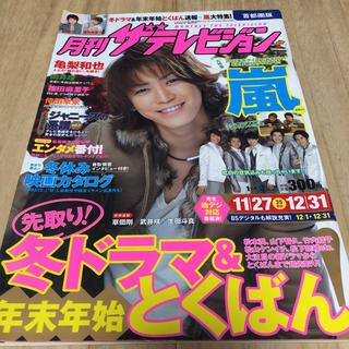 ジャニーズ(Johnny's)の月刊 ザテレビジョン(アート/エンタメ/ホビー)