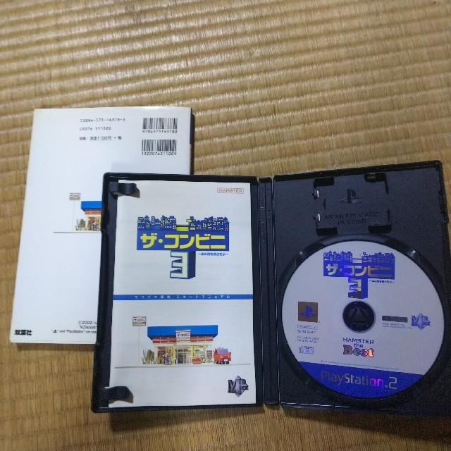 PlayStation2(プレイステーション2)のザコンビニ3・攻略本セット プレステ2 エンタメ/ホビーのテレビゲーム(家庭用ゲームソフト)の商品写真