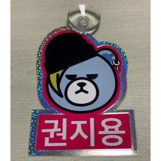 新作!!BIGBANG 吸盤キラキラステッカー ジヨン(ミュージシャン)