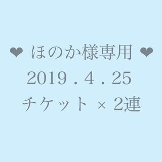 ほのか様専用 チケット2連 (国内アーティスト)